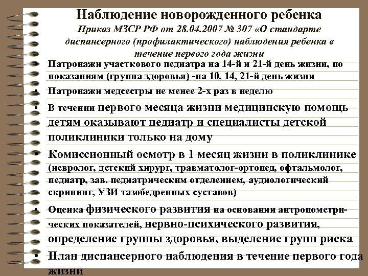 Наблюдение новорожденного ребенка Приказ МЗСР РФ от 28. 04. 2007 № 307 «О стандарте