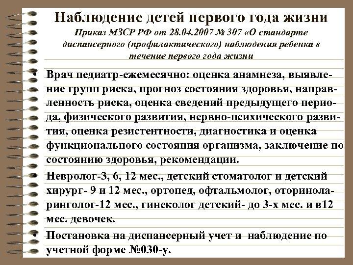 Наблюдение детей первого года жизни Приказ МЗСР РФ от 28. 04. 2007 № 307