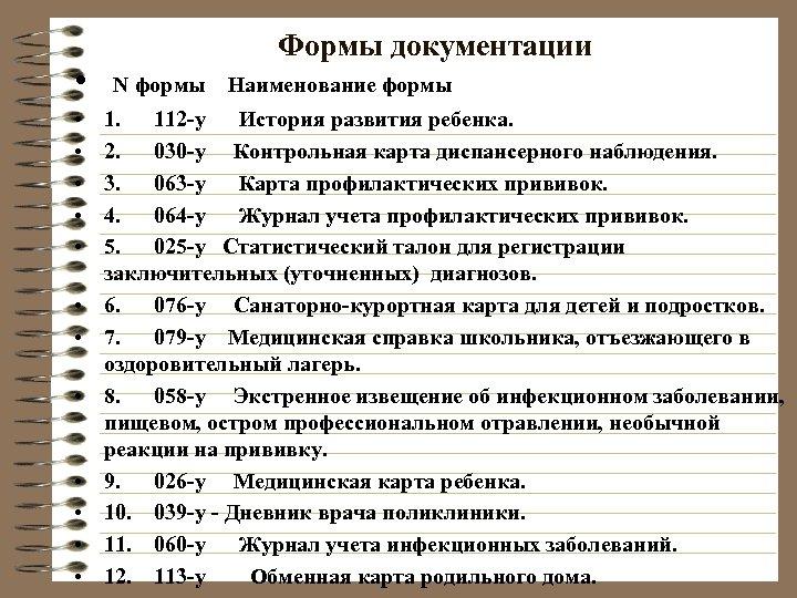 • • • • Формы документации N формы Наименование формы 1. 112 -у