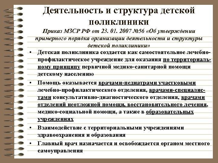 Деятельность и структура детской поликлиники • • Приказ МЗСР РФ от 23. 01. 2007