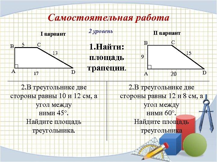 Самостоятельная работа 2 уровень I вариант B 5 C 13 А 17 D II