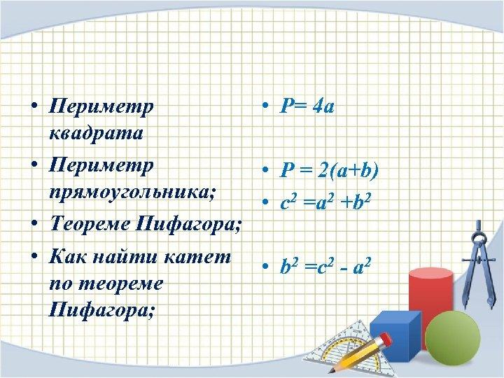 • Периметр квадрата • Периметр прямоугольника; • Теореме Пифагора; • Как найти катет