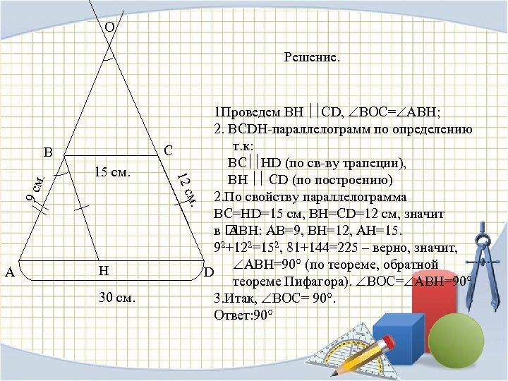 О Решение. С м. А 15 см. 12 с 9 см. В Н 30