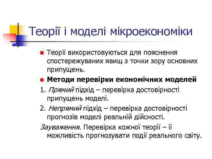 Теорії і моделі мікроекономіки Теорії використовуються для пояснення спостережуваних явищ з точки зору основних