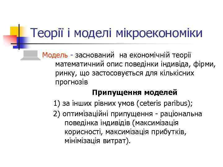 Теорії і моделі мікроекономіки Модель - заснований на економічній теорії математичний опис поведінки індивіда,