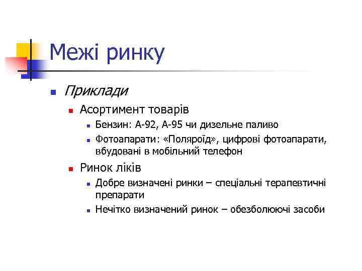 Межі ринку n Приклади n Асортимент товарів n n n Бензин: А-92, А-95 чи