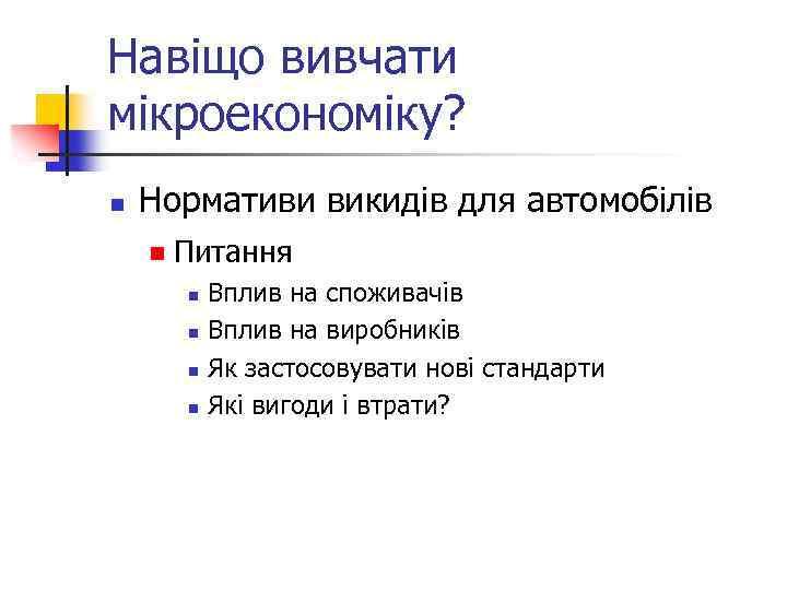 Навіщо вивчати мікроекономіку? n Нормативи викидів для автомобілів n Питання n n Вплив на