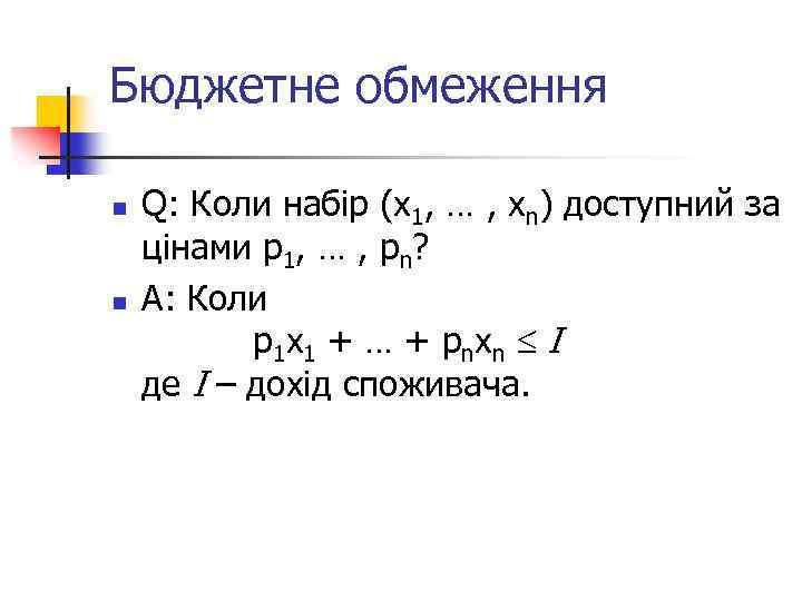 Бюджетне обмеження n n Q: Коли набір (x 1, … , xn) доступний за