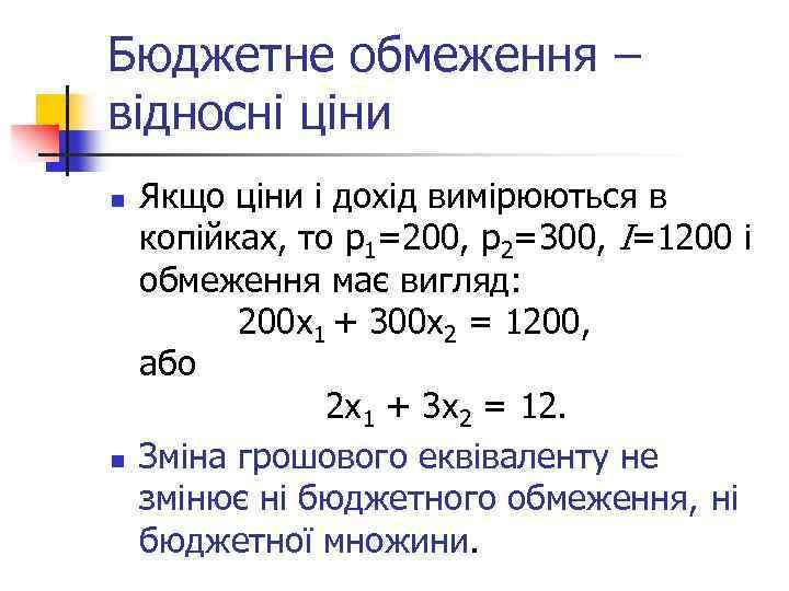 Бюджетне обмеження – відносні ціни n n Якщо ціни і дохід вимірюються в копійках,