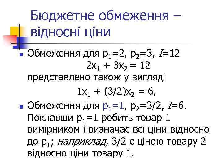 Бюджетне обмеження – відносні ціни n n Обмеження для p 1=2, p 2=3, І=12