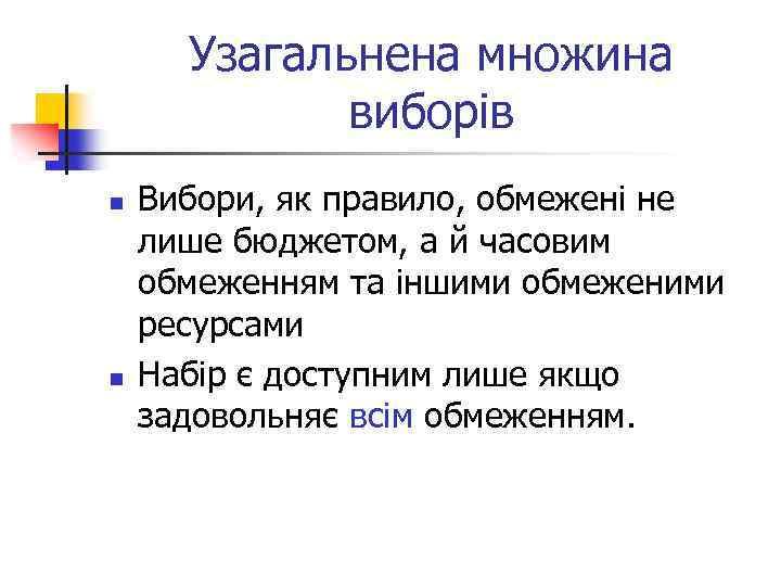 Узагальнена множина виборів n n Вибори, як правило, обмежені не лише бюджетом, а й