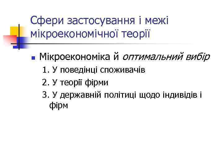 Сфери застосування і межі мікроекономічної теорії n Мікроекономіка й оптимальний вибір 1. У поведінці