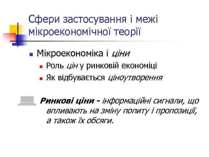 Сфери застосування і межі мікроекономічної теорії n Мікроекономіка і ціни n n Роль цін
