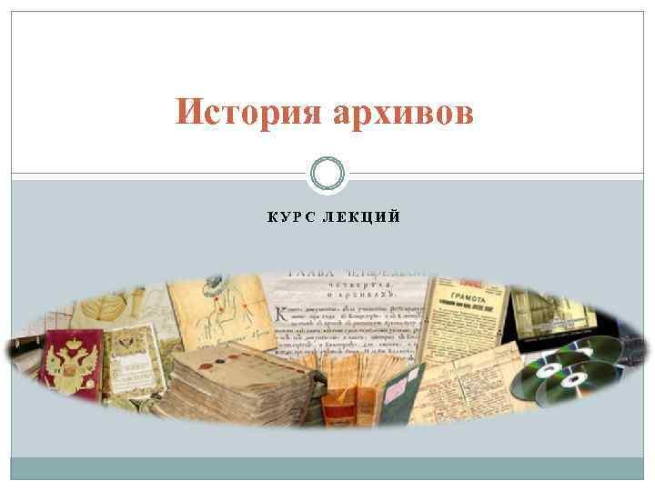 История архивов КУРС ЛЕКЦИЙ