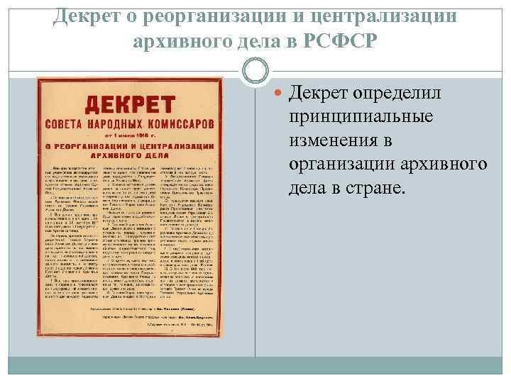 Декрет о реорганизации и централизации архивного дела в РСФСР Декрет определил принципиальные изменения в