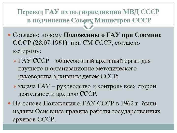Перевод ГАУ из под юрисдикции МВД СССР в подчинение Совету Министров СССР Согласно новому