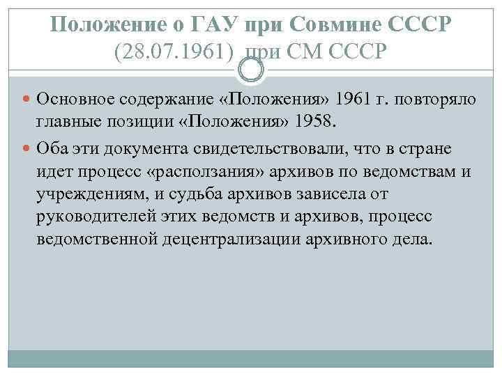 Положение о ГАУ при Совмине СССР (28. 07. 1961) при СМ СССР Основное содержание