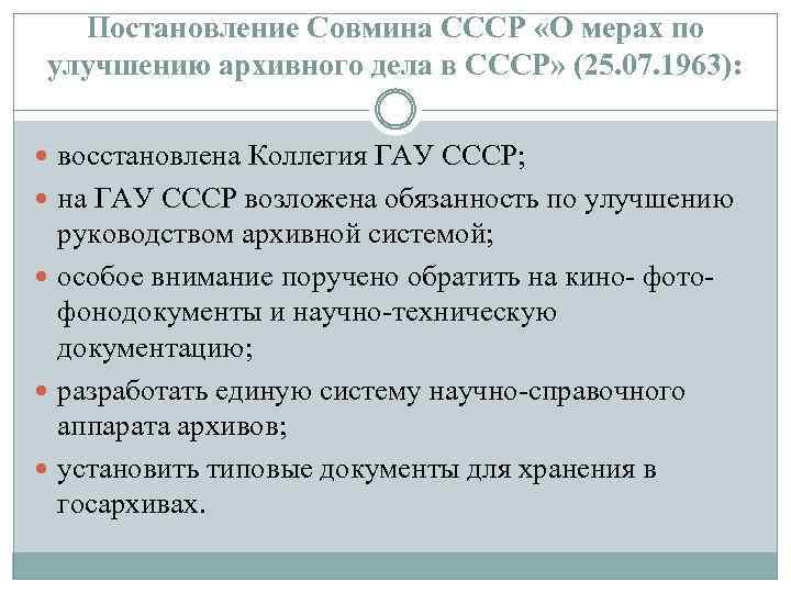 Постановление Совмина СССР «О мерах по улучшению архивного дела в СССР» (25. 07. 1963):