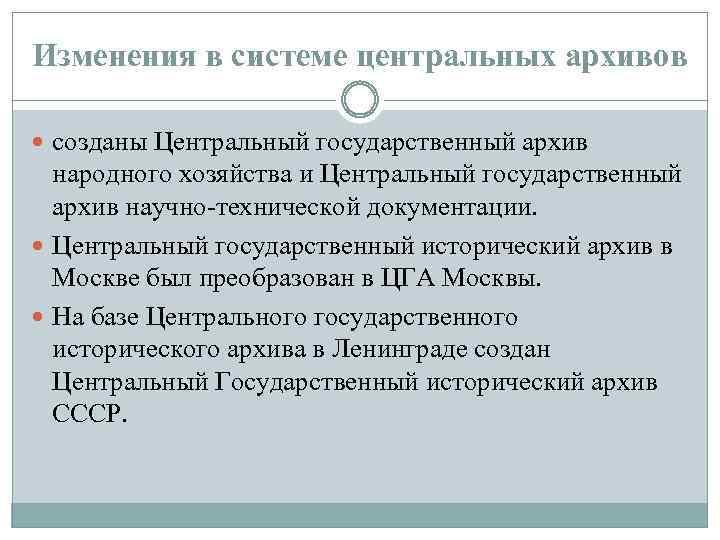 Изменения в системе центральных архивов созданы Центральный государственный архив народного хозяйства и Центральный государственный