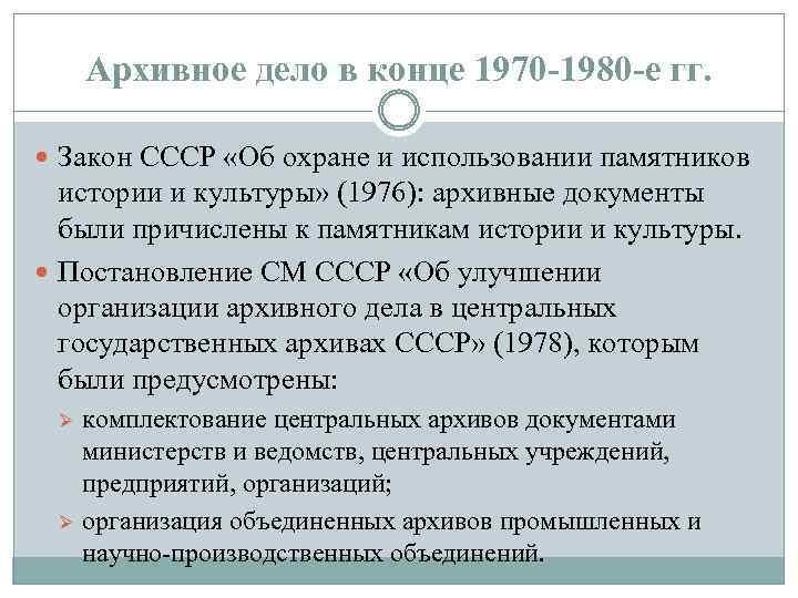 Архивное дело в конце 1970 -1980 -е гг. Закон СССР «Об охране и использовании