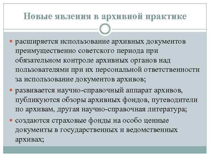 Новые явления в архивной практике расширяется использование архивных документов преимущественно советского периода при обязательном