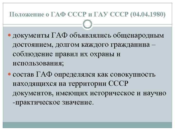 Положение о ГАФ СССР и ГАУ СССР (04. 1980) документы ГАФ объявлялись общенародным достоянием,