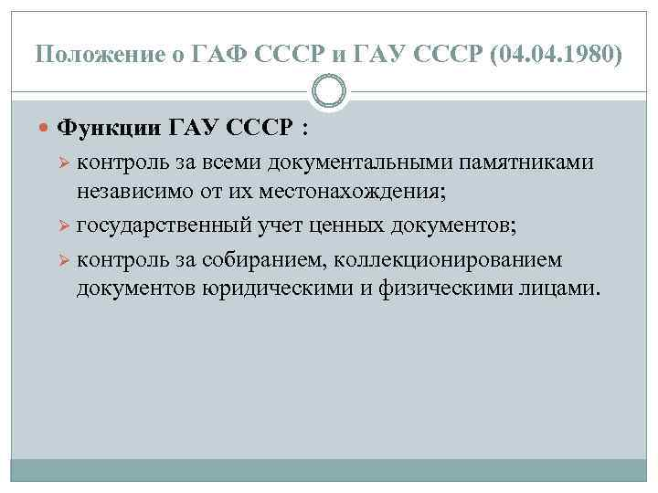 Положение о ГАФ СССР и ГАУ СССР (04. 1980) Функции ГАУ СССР : контроль