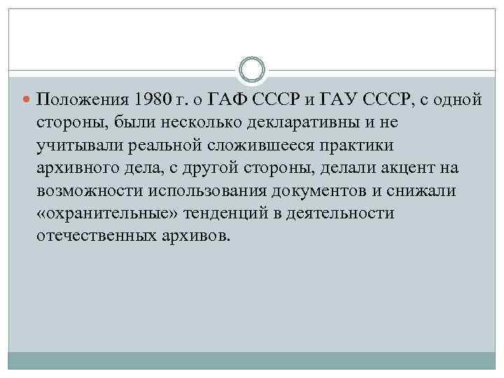 Положения 1980 г. о ГАФ СССР и ГАУ СССР, с одной стороны, были