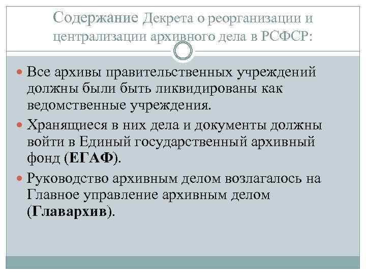 Содержание Декрета о реорганизации и централизации архивного дела в РСФСР: Все архивы правительственных учреждений