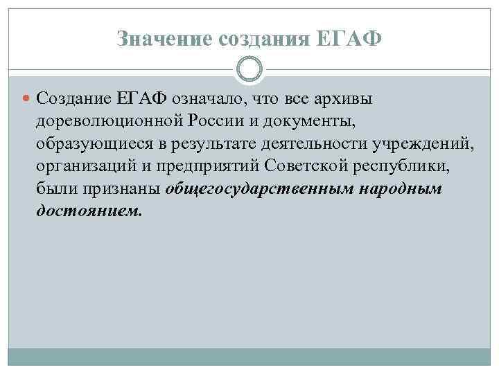 Значение создания ЕГАФ Создание ЕГАФ означало, что все архивы дореволюционной России и документы, образующиеся
