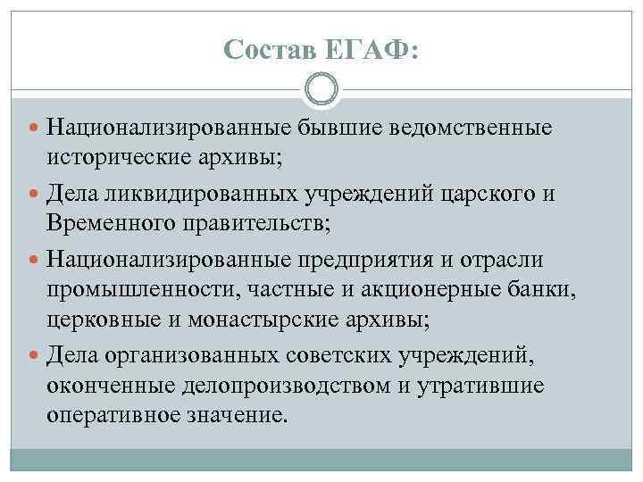 Состав ЕГАФ: Национализированные бывшие ведомственные исторические архивы; Дела ликвидированных учреждений царского и Временного правительств;