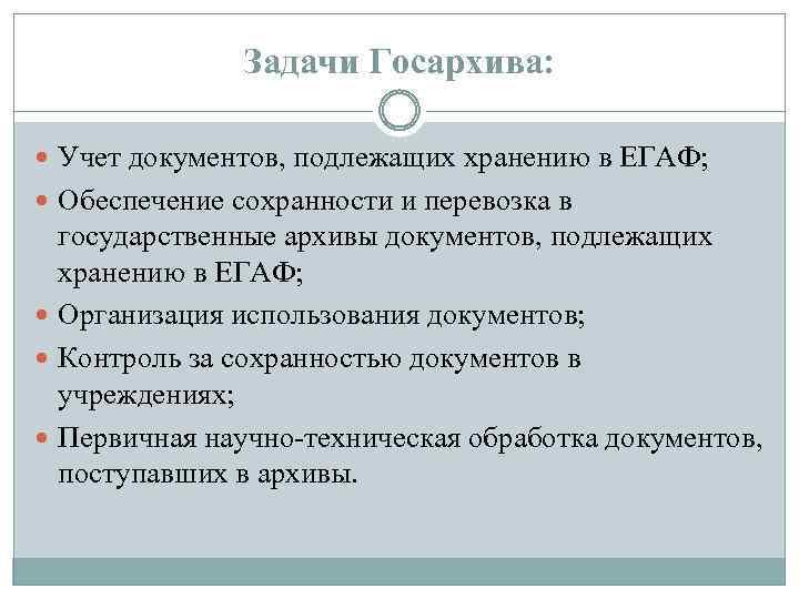 Задачи Госархива: Учет документов, подлежащих хранению в ЕГАФ; Обеспечение сохранности и перевозка в государственные