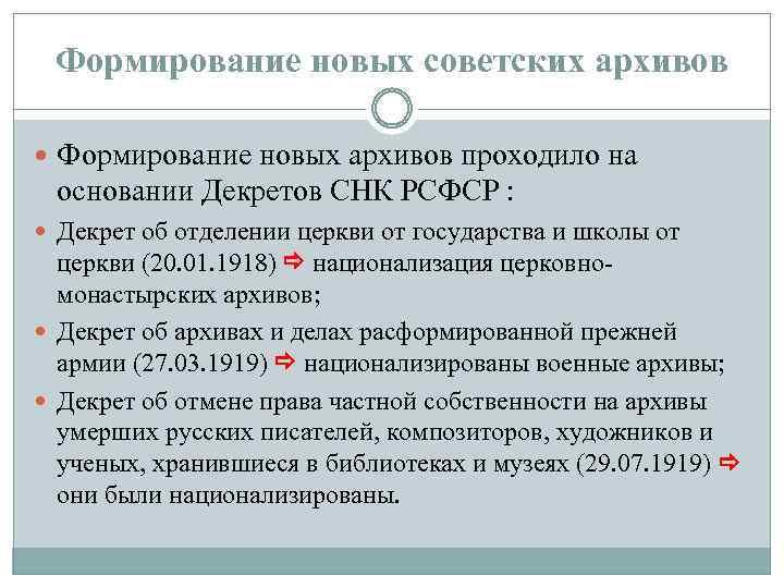 Формирование новых советских архивов Формирование новых архивов проходило на основании Декретов СНК РСФСР :