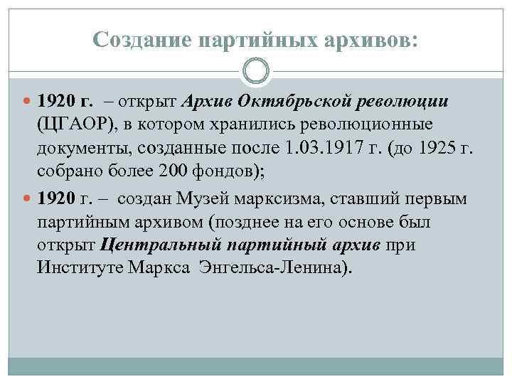 Создание партийных архивов: 1920 г. – открыт Архив Октябрьской революции (ЦГАОР), в котором хранились