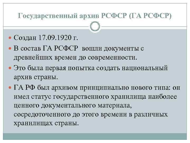 Государственный архив РСФСР (ГА РСФСР) Создан 17. 09. 1920 г. В состав ГА РСФСР