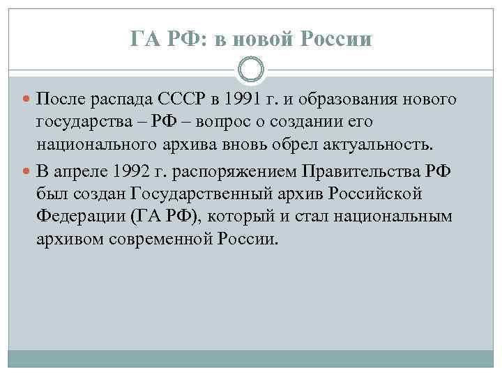 ГА РФ: в новой России После распада СССР в 1991 г. и образования нового