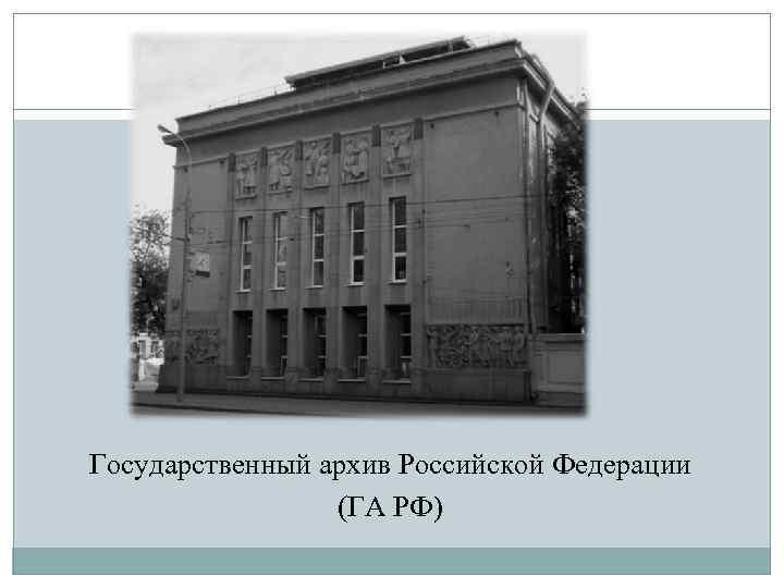 Государственный архив Российской Федерации (ГА РФ)