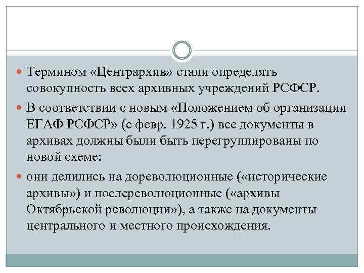 Термином «Центрархив» стали определять совокупность всех архивных учреждений РСФСР. В соответствии с новым