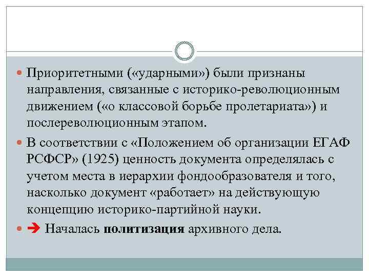 Приоритетными ( «ударными» ) были признаны направления, связанные с историко революционным движением (