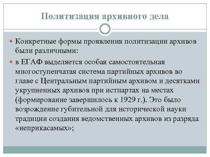 Политизация архивного дела Конкретные формы проявления политизации архивов были различными: в ЕГАФ выделяется особая