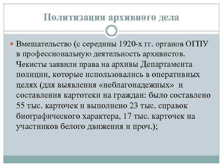 Политизация архивного дела Вмешательство (с середины 1920 х гг. органов ОГПУ в профессиональную деятельность