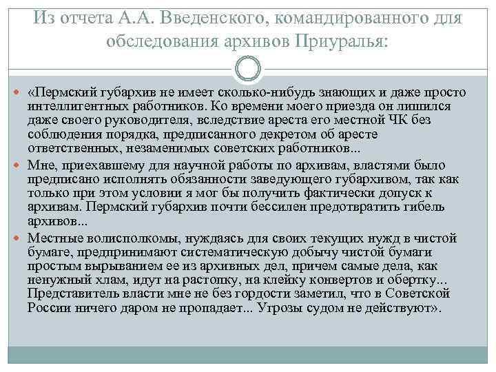 Из отчета А. А. Введенского, командированного для обследования архивов Приуралья: «Пермский губархив не имеет