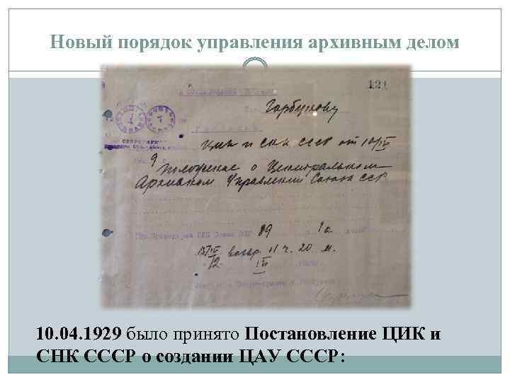 Новый порядок управления архивным делом 10. 04. 1929 было принято Постановление ЦИК и СНК