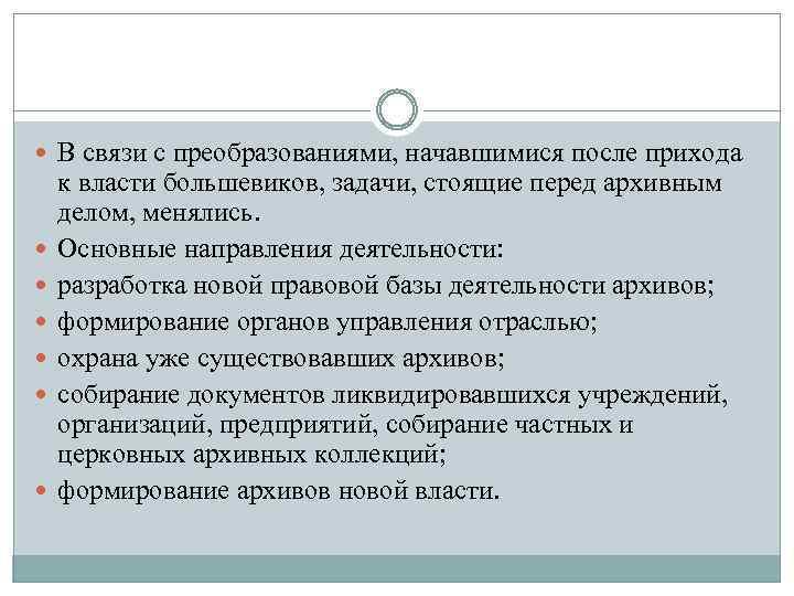 В связи с преобразованиями, начавшимися после прихода к власти большевиков, задачи, стоящие перед