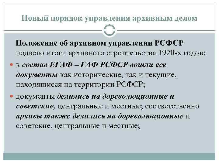 Новый порядок управления архивным делом Положение об архивном управлении РСФСР подвело итоги архивного строительства