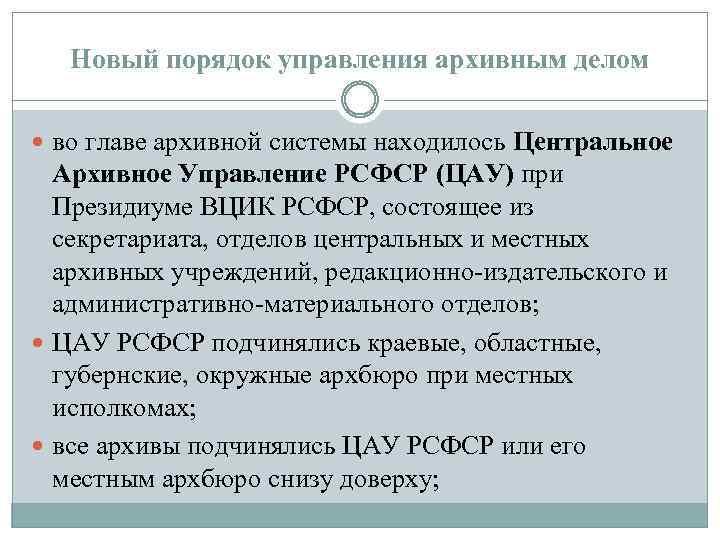 Новый порядок управления архивным делом во главе архивной системы находилось Центральное Архивное Управление РСФСР