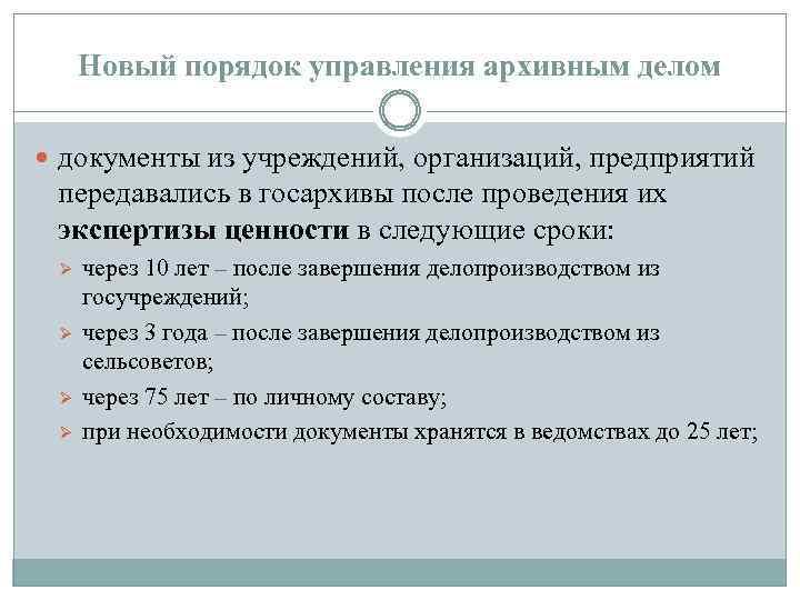 Новый порядок управления архивным делом документы из учреждений, организаций, предприятий передавались в госархивы после