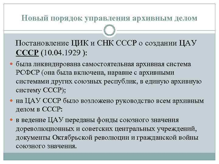 Новый порядок управления архивным делом Постановление ЦИК и СНК СССР о создании ЦАУ СССР