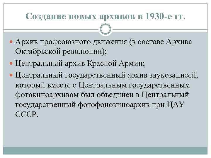 Создание новых архивов в 1930 -е гг. Архив профсоюзного движения (в составе Архива Октябрьской
