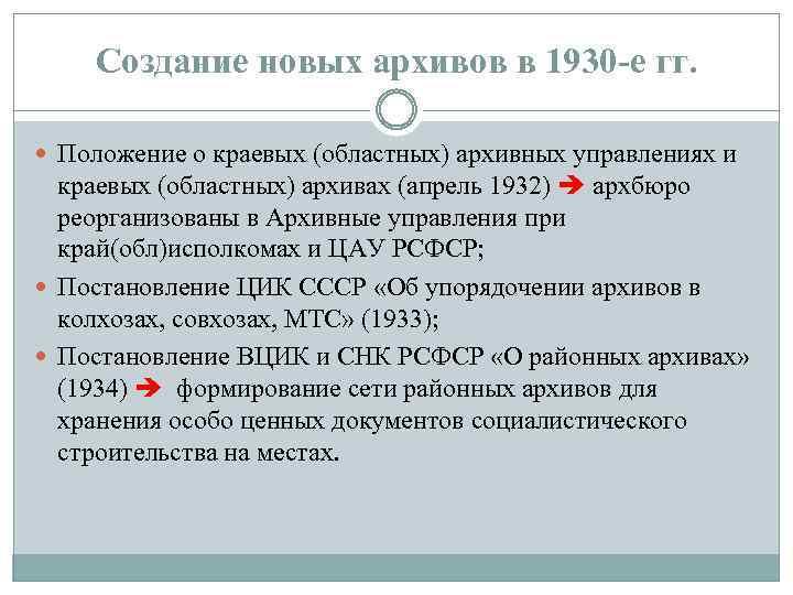 Создание новых архивов в 1930 -е гг. Положение о краевых (областных) архивных управлениях и